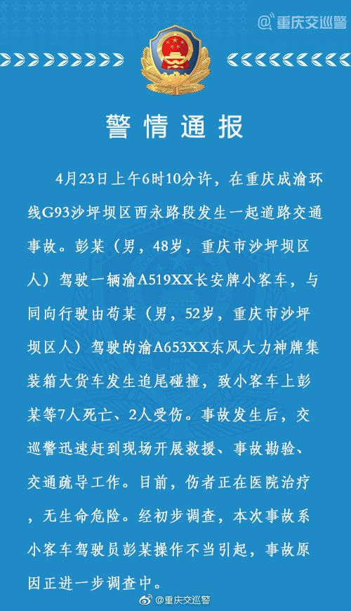 重庆一小客车与大货车发生追尾碰撞 致7死2伤