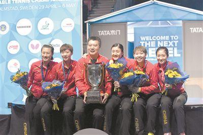 中国女乒实现世乒赛4连冠