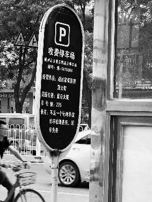 北京停车收费新规实施一周 部分停车场误解了政策