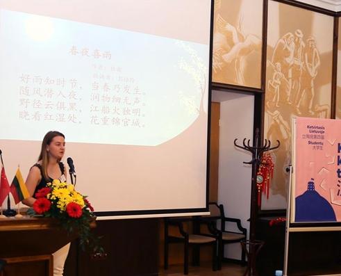 """立陶宛举行""""汉语桥""""中文比赛"""