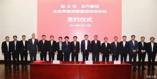 北京奔驰新能源汽车生产基地项目签约