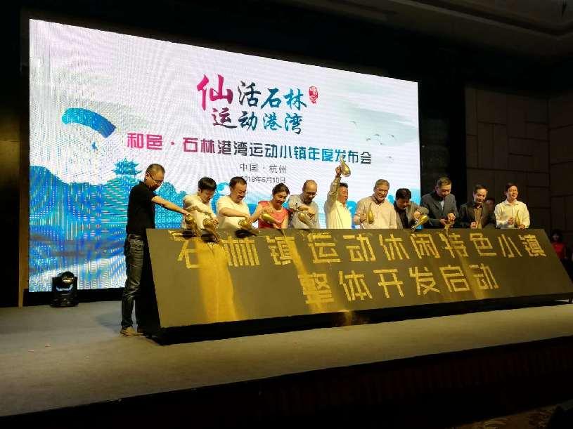 石林镇全国运动休闲特色小镇试点建设推进会在杭举行