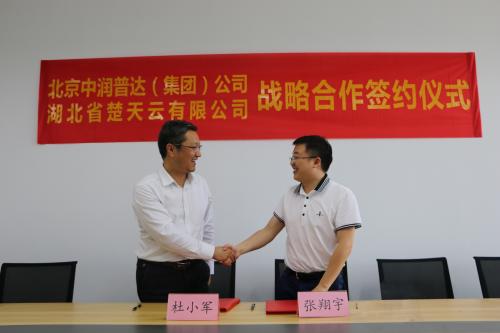 东湖大数据与楚天云签署协议 共创湖北大数据产业新生态