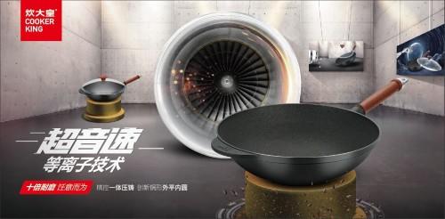 炊大皇:只做中国菜专用好炊具