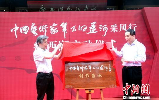 """图为范迪安和朱民阳为""""中国艺术家笔下的运河创作基地""""揭牌。 崔佳明 摄"""