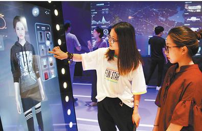 第二届世界智能大会开幕