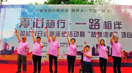 """全国助残日公益徒步活动举行 汶川地震""""自救女孩""""成梦想跑者"""