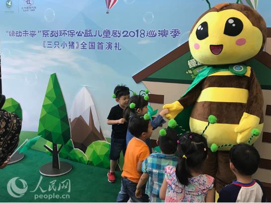 """""""儿童环保教育五年计划""""发布  开心麻花环保版《三只小猪》首演"""