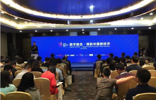 """""""数字融合·领航中国新经济""""论坛在贵阳举办"""