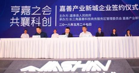"""接轨上海5年生效 嘉善产业新城成华夏幸福""""新标杆"""""""