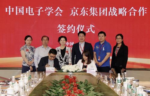 中国电子学会与京东集团达成战略合作