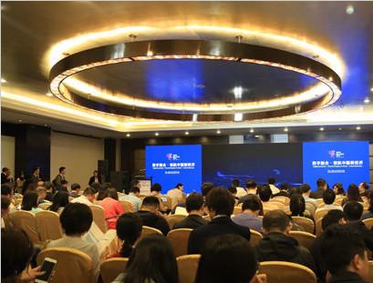 """""""数字融合·领航中国新经济""""论坛举办 《中国数字经济指数2018年度报告》发布"""