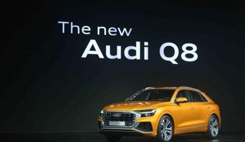 2018奥迪品牌峰会开幕 奥迪Q8全球首发