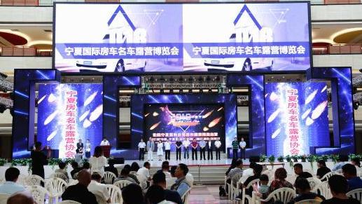 首届宁夏国际自驾车房车露营博览会开幕
