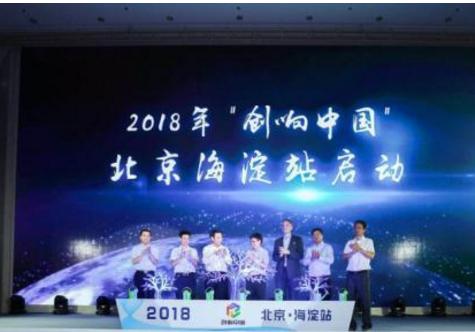 """2018年""""创响中国""""北京海淀站活动启动"""