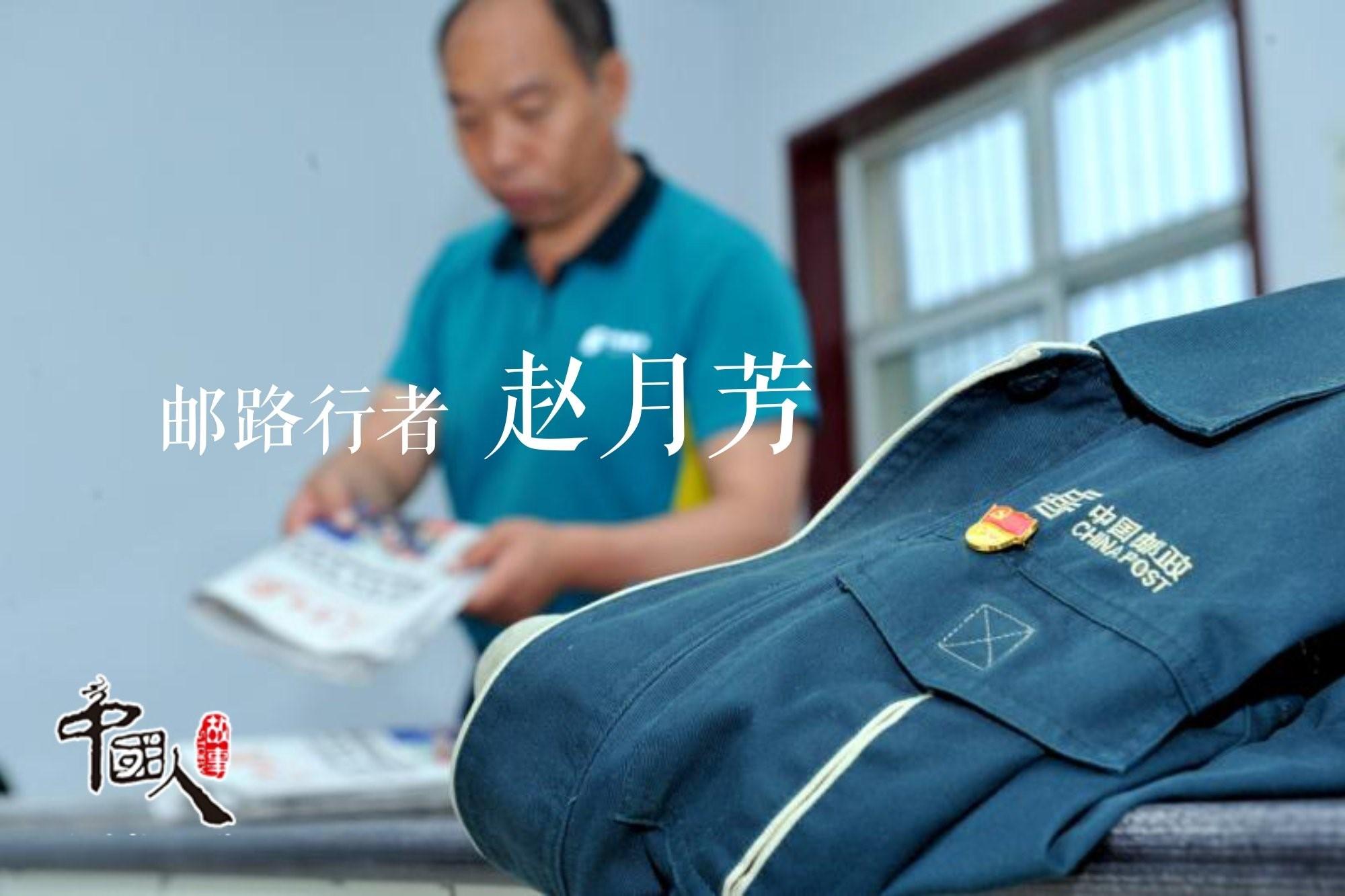中国人的故事|邮路行者赵月芳:山路上走出来的十九大代表