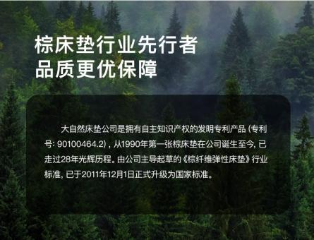 大自然棕床垫凝聚东方智慧,为青岛上合峰会助力添彩