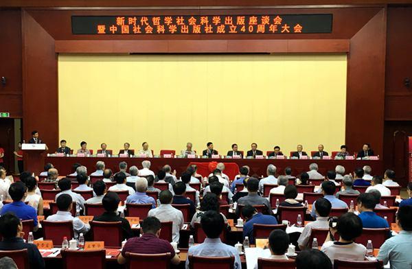 中国社会科学出版社成立40周年大会举行