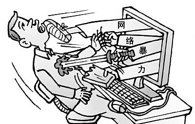 使用社交网络多者更易遭遇网络霸凌