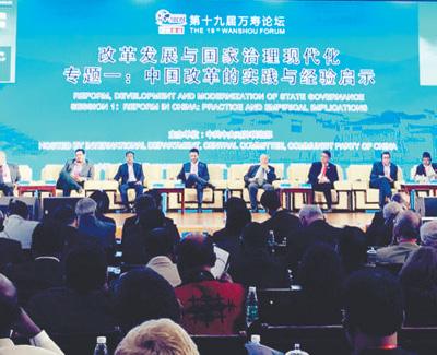 中国改革开放具有世界意义(权威论坛)