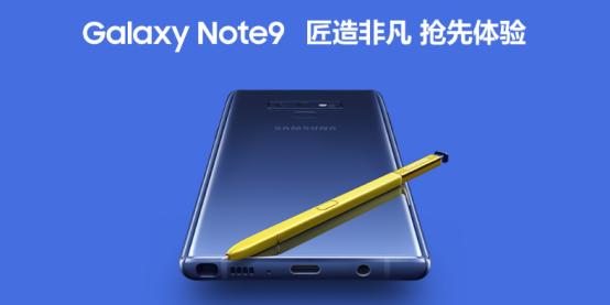 【产品话题】为时代而生 三星Galaxy Note9全方位诠释创新魅力(1)234.png