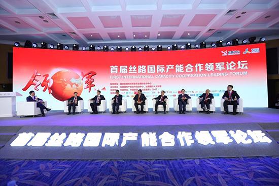首届丝路国际产能合作领军论坛在京举行