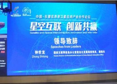 中国东盟共推北斗+的应用 南宁建设卫星产业集聚区