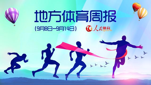 广东办民间青少年足球论坛 浙江跨界跨项雪上集训选拔