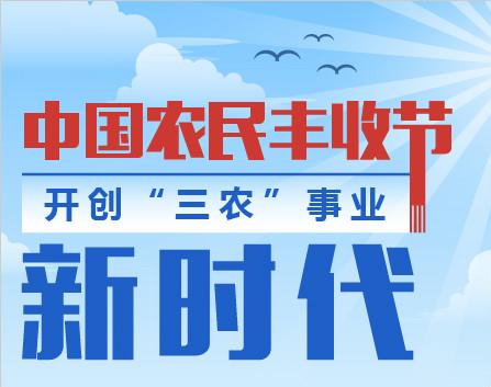 """图解""""中国农民丰收节"""" 开创""""三农""""事业新时代"""
