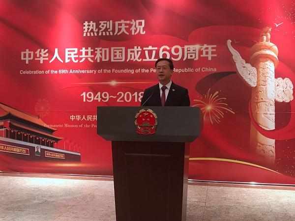 中国常驻联合国代表团举办国庆69周年招待会