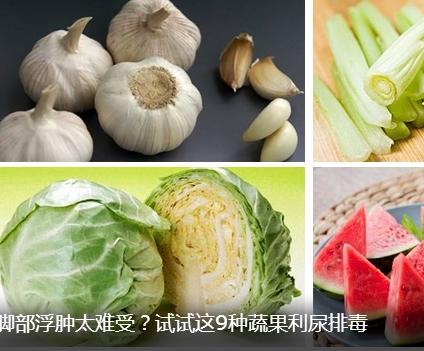 脚部浮肿太难受?试试这9种蔬果利尿排毒