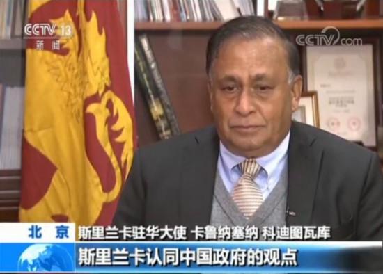 【首届中国国际进口博览会11月5日举行】斯里兰卡大使:合作推进全球化