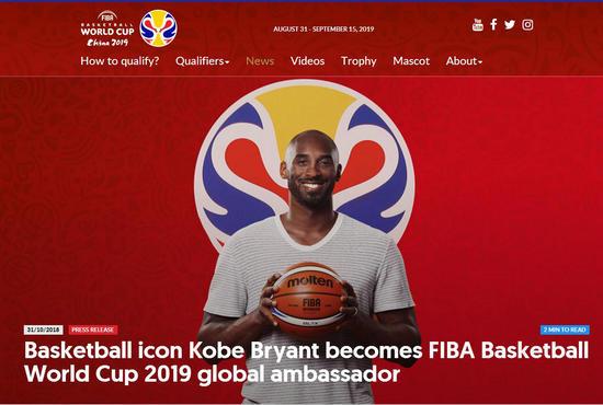 科比成为2019年FIBA男篮世界杯全球大使