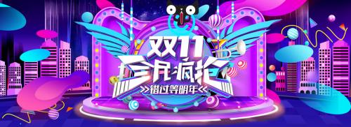 【疯狂双11】创业飞达钜惠大促销,劲爆来袭!