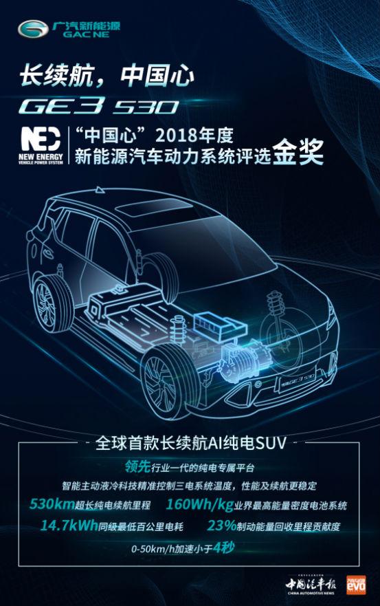 """荣誉加身后又添""""金"""" 广汽新能源GE3 530天生自带获奖特质"""
