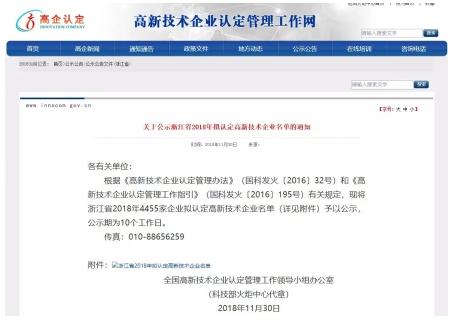 拟认定高新技术企业名单公示,浙江阿拉丁电子商务股份有限公司上榜