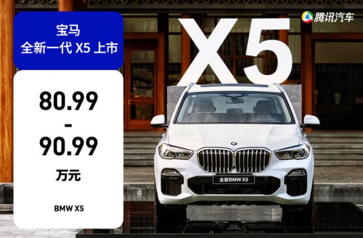 全路况标杆 全新一代宝马X5售80.99-90.99万元