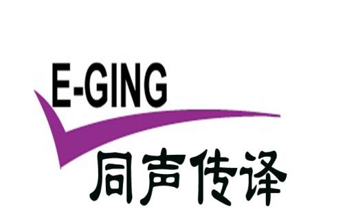 上海译境翻译公司---专业同传翻译公司