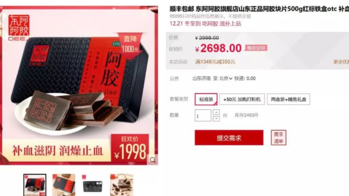 东阿阿胶出厂价今起上调6%,部分产品8年里涨价15次