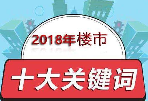 10个热词看2018年中国房地产发生了什么,决定明年房价走势