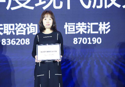 """恒荣汇彬荣膺2018年度""""现代服务""""领军企业奖"""