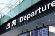 """日本开征出境税""""用于促进外国人访日"""",影响几何?"""