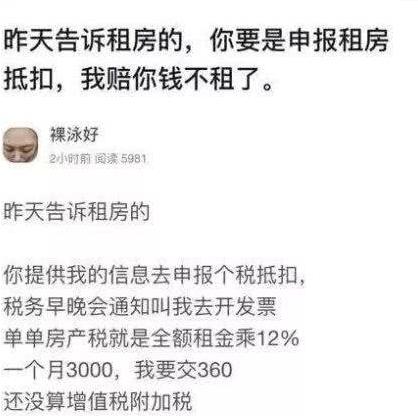 朋友圈爆款文章税率不实:北京房租综合征收率为5%