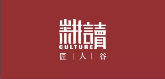 1月10日,中国·匠人谷第二届艺术生活美学节向您发出诚挚的邀请