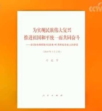 习近平《为实现民族伟大复兴推进祖国和平统一而共同奋斗》出版