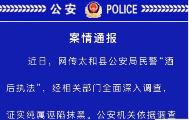 """公安回应""""民警被指酒后执法"""" 纯属诬陷3人被刑拘"""