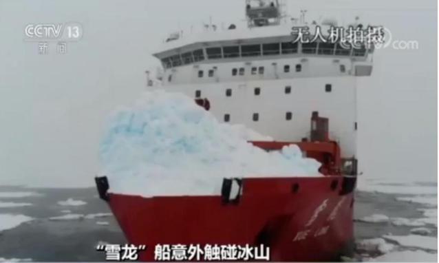 """""""雪龙""""号南极撞冰山细节披露:零点几秒判断后全速倒车"""