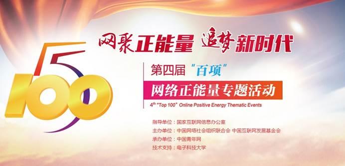 第四届百项网络正能量专题活动_中国青年网副本