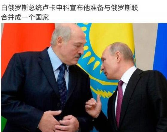 白俄罗斯总统同意与俄罗斯合并?他其实是这样表态的