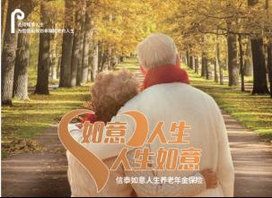 老龄化时代,信泰保险如意人生